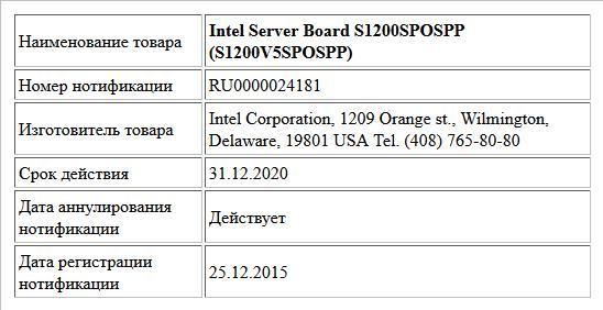 Intel Server Board S1200SPOSPP (S1200V5SPOSPP)