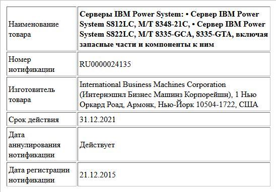 Серверы IBM Power System:  • Сервер IBM Power System S812LC, M/T 8348-21C,  • Сервер IBM Power System S822LC, M/T 8335-GCA, 8335-GTA,  включая запасные части и компоненты к ним