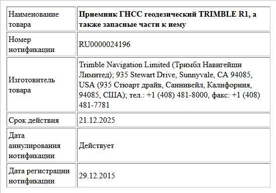 Приемник ГНСС геодезический TRIMBLE R1, а также запасные части к нему