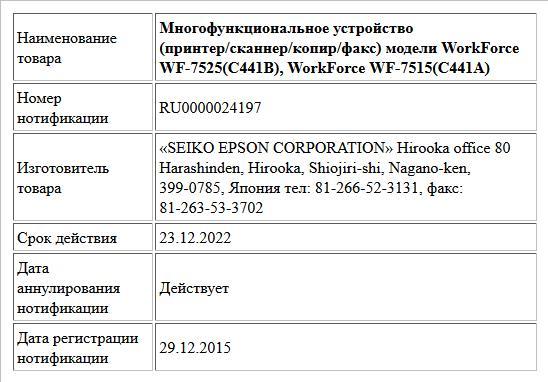Многофункциональное устройство (принтер/сканнер/копир/факс) модели WorkForce WF-7525(C441B), WorkForce WF-7515(C441A)