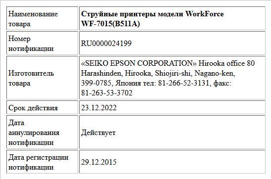 Струйные принтеры модели WorkForce WF-7015(B511A)