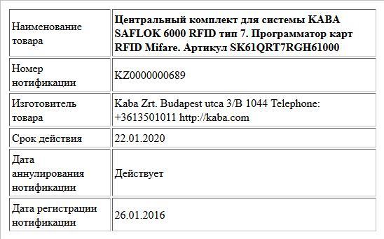 Центральный комплект для системы KABA SAFLOK 6000 RFID тип 7. Программатор карт RFID Mifare. Артикул SK61QRT7RGH61000