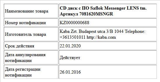 CD диск с ПО Saflok Messenger LENS tm. Артикул 7081620MSNGR