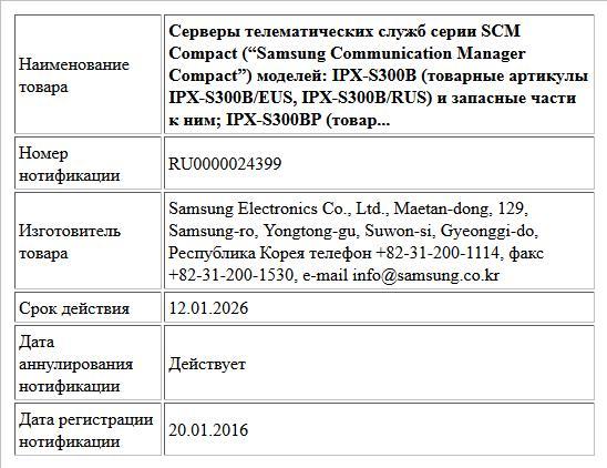 """Серверы телематических служб серии SCM Compact (""""Samsung Communication Manager Compact"""") моделей: IPX-S300B (товарные артикулы IPX-S300B/EUS, IPX-S300B/RUS) и запасные части к ним; IPX-S300BP (товар..."""