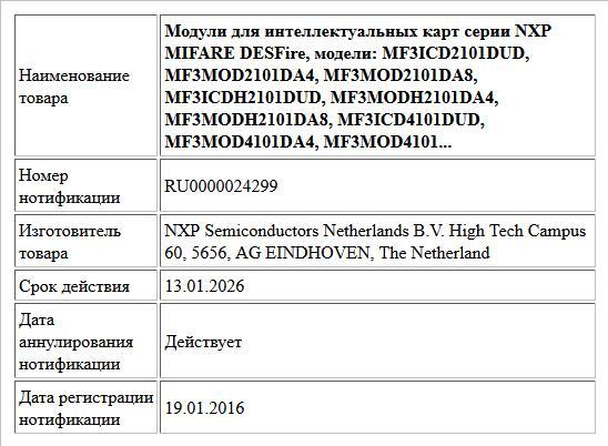 Модули для интеллектуальных карт серии NXP MIFARE DESFire, модели: MF3ICD2101DUD, MF3MOD2101DA4, MF3MOD2101DA8, MF3ICDH2101DUD, MF3MODH2101DA4, MF3MODH2101DA8, MF3ICD4101DUD, MF3MOD4101DA4, MF3MOD4101...