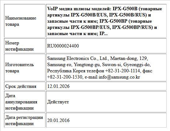 VoIP медиа шлюзы моделей: IPX-G500B (товарные артикулы IPX-G500B/EUS, IPX-G500B/RUS) и запасные части к ним; IPX-G500BP (товарные артикулы IPX-G500BP/EUS, IPX-G500BP/RUS) и запасные части к ним; IP...
