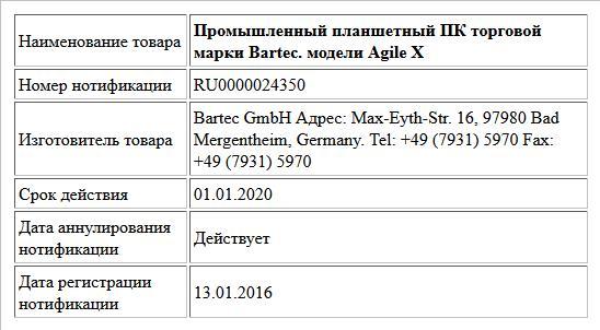 Промышленный планшетный ПК торговой марки Bartec. модели Agile X
