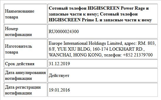 Cотовый телефон HIGHSCREEN Power Rage и запасные части к нему; Cотовый телефон HIGHSCREEN Prime L и запасные части к нему