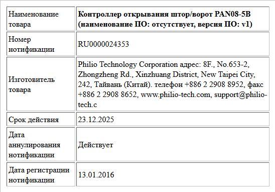 Контроллер открывания штор/ворот PAN08-5В (наименование ПО: отсутствует, версия ПO: v1)