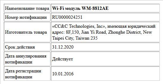 Wi-Fi модуль WM-8812AE