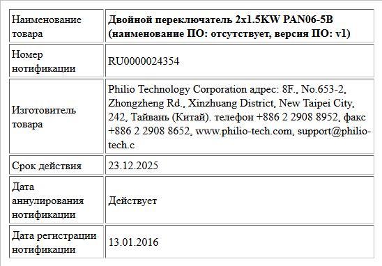 Двойной переключатель 2x1.5KW PAN06-5В (наименование ПО: отсутствует, версия ПO: v1)