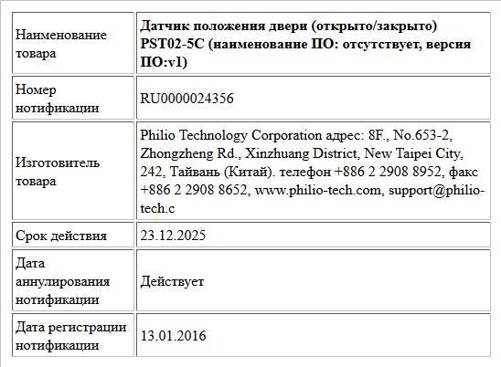 Датчик положения двери (открыто/закрыто) PST02-5C (наименование ПО: отсутствует, версия ПO:v1)