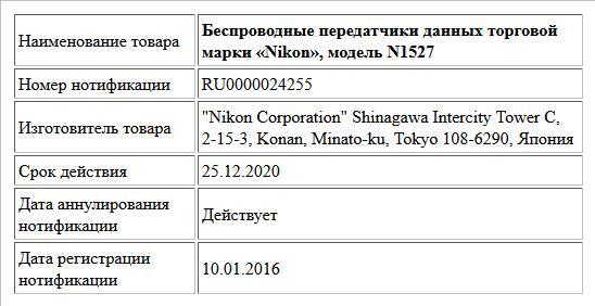 Беспроводные передатчики данных торговой марки «Nikon», модель N1527