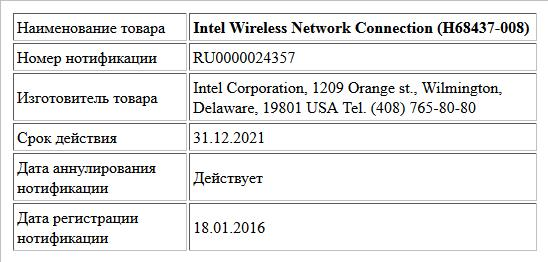 Intel® Wireless Network Connection (H68437-008)