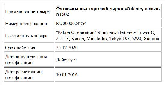 Фотовспышка торговой марки «Nikon», модель N1502