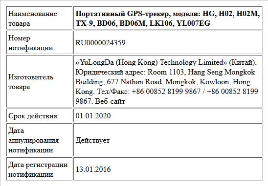 Портативный GPS-трекер, модели:  HG,  H02,  H02M,  TX-9,  BD06,  BD06M,  LK106,  YL007EG