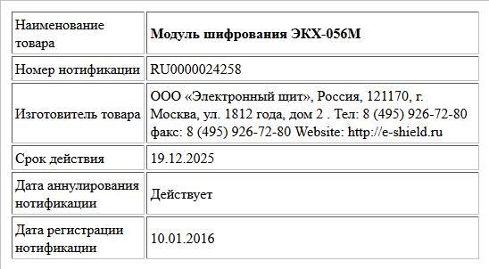 Модуль шифрования ЭКХ-056М