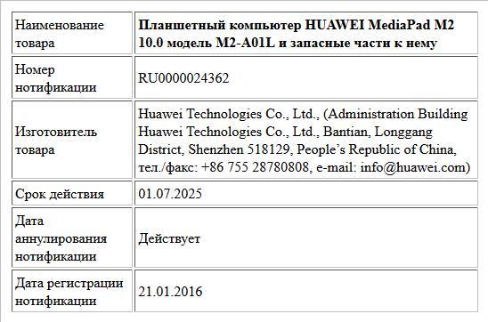 Планшетный компьютер HUAWEI MediaPad M2 10.0 модель M2-A01L и запасные части к нему