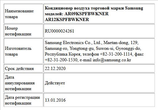 Кондиционер воздуха торговой марки Samsung моделей: AR09KSPFBWKNER  AR12KSPFBWKNER