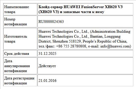 Блейд-сервер HUAWEI FusionServer XH620 V3 (XH620 V3) и запасные части к нему