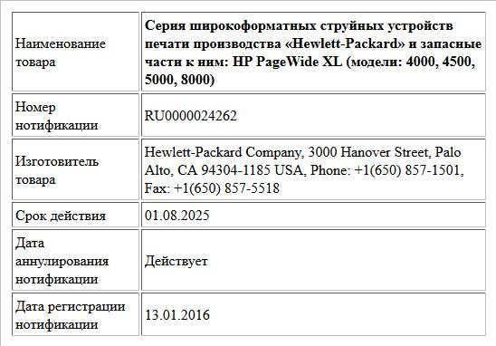 Серия широкоформатных струйных устройств печати производства «Hewlett-Packard» и запасные части к ним: HP PageWide XL (модели: 4000, 4500, 5000, 8000)