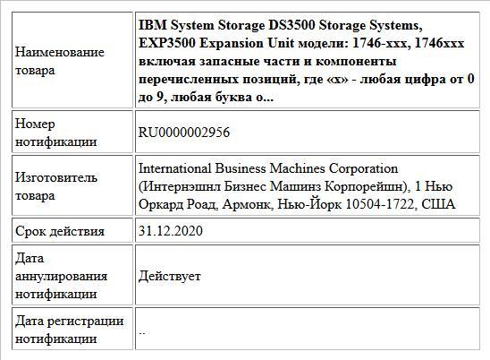 IBM System Storage DS3500 Storage Systems, EXP3500 Expansion Unit  модели: 1746-xxx, 1746xxx включая запасные части и компоненты перечисленных позиций,  где «х» - любая цифра от 0 до 9, любая буква о...