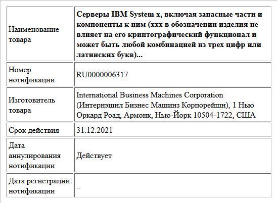 Серверы IBM System x, включая запасные части и компоненты к ним (xxx в обозначении изделия не влияет на его криптографический функционал и может быть любой комбинацией из трех цифр или латинских букв)...