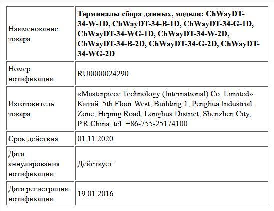 Терминалы сбора данных, модели:   ChWayDT-34-W-1D,   ChWayDT-34-B-1D,  ChWayDT-34-G-1D,  ChWayDT-34-WG-1D,   ChWayDT-34-W-2D,   ChWayDT-34-B-2D,   ChWayDT-34-G-2D,   ChWayDT-34-WG-2D