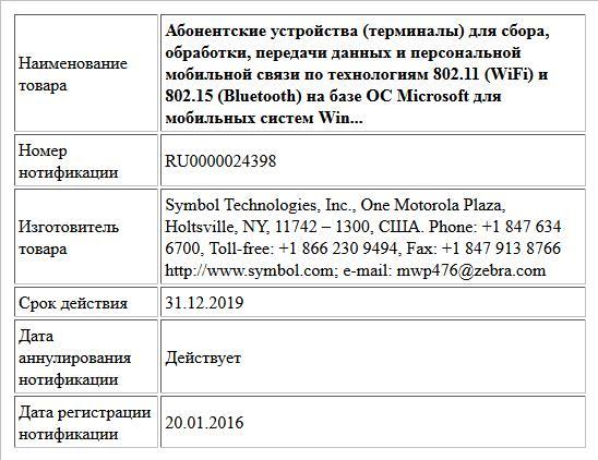 Абонентские устройства (терминалы) для сбора, обработки, передачи данных и  персональной мобильной связи по технологиям 802.11 (WiFi) и 802.15 (Bluetooth) на базе ОС Microsoft для мобильных систем Win...
