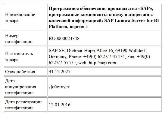 Программное обеспечение производства «SAP», программные компоненты к нему и лицензии с ключевой информацией:  SAP Lumira Server for BI Platform, версия 1