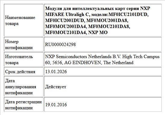 Модули для интеллектуальных карт серии NXP MIFARE Ultraligh C, модели:MF0ICU2101DUD, MF0ICU2001DUD, MF0MOU2001DA8, MF0MOU2001DA4, MF0MOU2101DA8, MF0MOU2101DA4, NXP MO