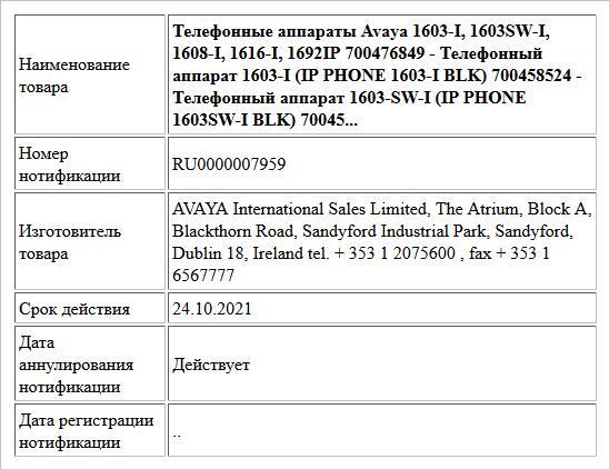 Телефонные аппараты Avaya 1603-I, 1603SW-I, 1608-I, 1616-I, 1692IP 700476849 - Телефонный аппарат 1603-I (IP PHONE 1603-I BLK) 700458524 - Телефонный аппарат 1603-SW-I (IP PHONE 1603SW-I BLK) 70045...