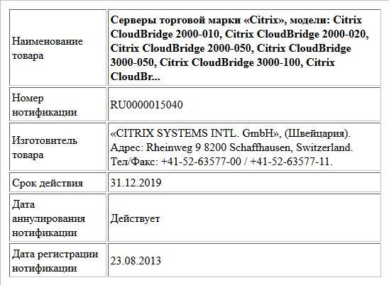 Серверы торговой марки «Citrix», модели: Citrix CloudBridge 2000-010, Citrix CloudBridge 2000-020, Citrix CloudBridge 2000-050, Citrix CloudBridge 3000-050, Citrix CloudBridge 3000-100, Citrix CloudBr...