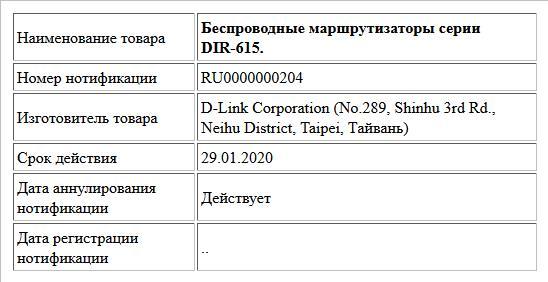 Беспроводные маршрутизаторы серии DIR-615.