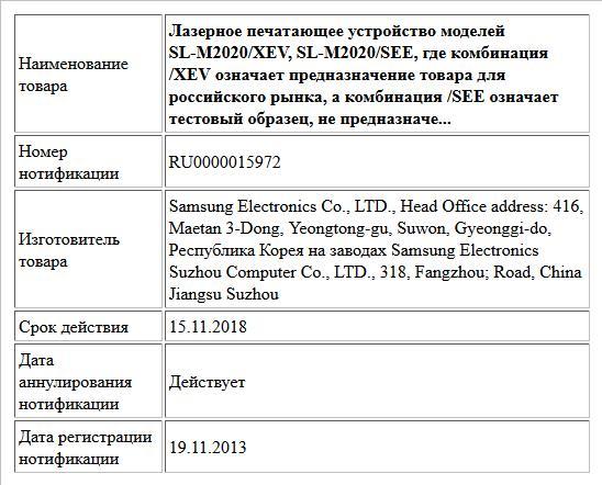 Лазерное печатающее устройство моделей SL-M2020/XEV, SL-M2020/SEE, где комбинация /XEV означает предназначение товара для российского рынка, а комбинация /SEE означает тестовый образец, не предназначе...