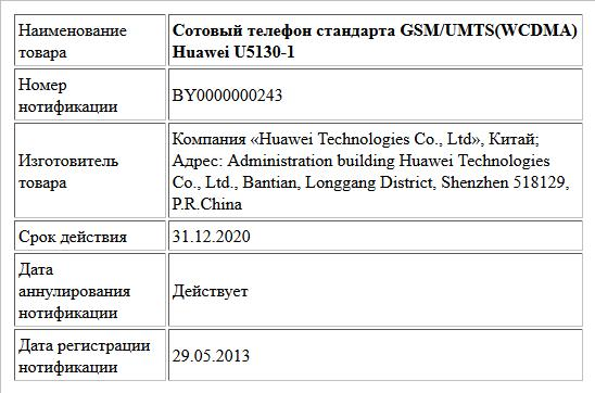 Сотовый телефон стандарта GSM/UMTS(WCDMA) Huawei U5130-1