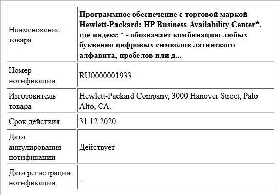 Программное обеспечение с торговой маркой Hewlett-Packard: HP Business Availability Center*. где индекс * - обозначает комбинацию любых буквенно цифровых символов латинского алфавита, пробелов или д...