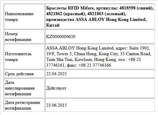 Браслеты RFID Mifare, артикулы: 4818598 (синий), 4821862 (красный), 4821863 (зеленый), производства ASSA ABLOY Hong Kong Limited, Китай