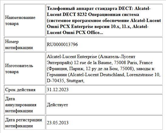 Телефонный аппарат стандарта DECT: Alcatel-Lucent DECT 8232 Операционная система (системное программное обеспечение Alcatel-Lucent Omni PCX Enterprise версии 10.х, 11.х, Alcatel-Lucent Omni PCX Office...