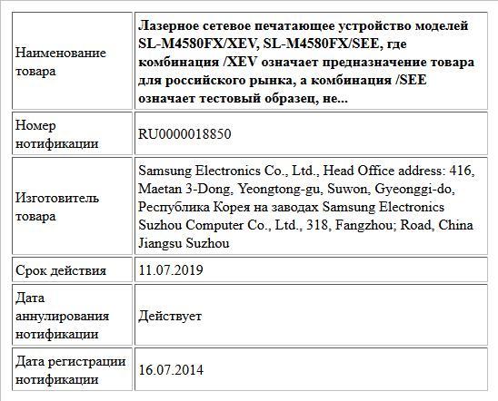Лазерное сетевое печатающее устройство моделей SL-M4580FX/XEV, SL-M4580FX/SEE, где комбинация /XEV означает предназначение товара для российского рынка, а комбинация /SEE означает тестовый образец, не...