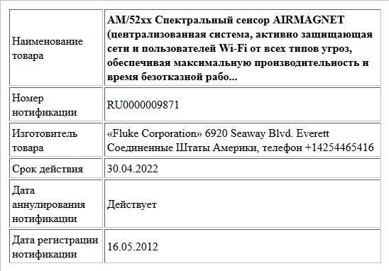 АМ/52хх Спектральный сенсор AIRMAGNET (централизованная система, активно защищающая сети и пользователей Wi-Fi от всех типов угроз, обеспечивая максимальную производительность и время безотказной рабо...