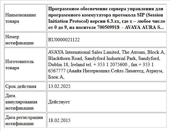 Программное обеспечение сервера управления для программного коммутатора протокола SIP (Session Initiation Protocol) версии 6.3.xx, где х – любое число от 0 до 9, на носителе 700509918 - AVAYA AURA S...