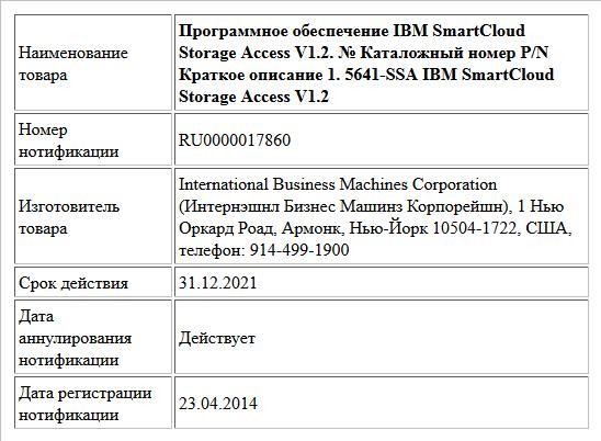 Программное обеспечение IBM SmartCloud Storage Access V1.2. № Каталожный номер P/N Краткое описание 1. 5641-SSA IBM SmartCloud Storage Access V1.2
