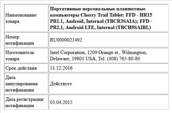 Портативные персональные планшетные компьютеры Cherry Trail Tablet: FFD - HR15 PR1.1, Android, Internal  (TBCR3SAIA); FFD - PR2.1, Android LTE, Internal (TBCH9SAIBL)
