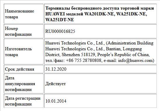 Терминалы беспроводного доступа торговой марки HUAWEI моделей  WA201DK-NE, WA251DK-NE,  WA251DT-NE