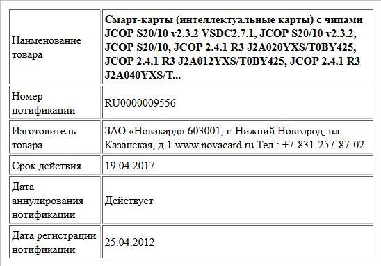 Смарт-карты (интеллектуальные карты) с чипами JCOP S20/10 v2.3.2 VSDC2.7.1, JCOP S20/10 v2.3.2, JCOP S20/10, JCOP 2.4.1 R3 J2A020YXS/T0BY425, JCOP 2.4.1 R3 J2A012YXS/T0BY425, JCOP 2.4.1 R3 J2A040YXS/T...