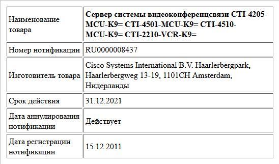 Сервер системы видеоконференцсвязи CTI-4205-MCU-K9=  CTI-4501-MCU-K9= CTI-4510-MCU-K9= CTI-2210-VCR-K9=