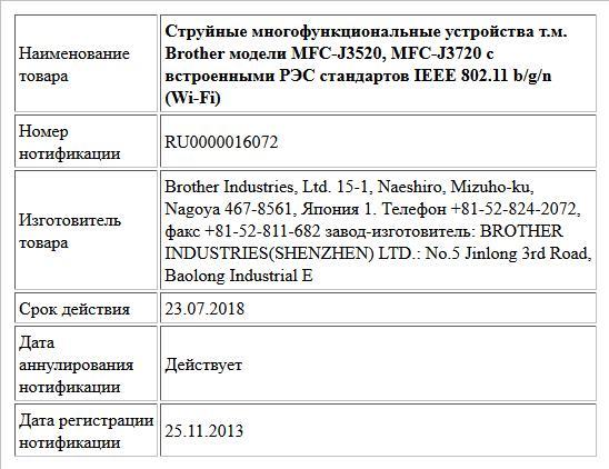 Струйные многофункциональные устройства т.м. Brother модели MFC-J3520, MFC-J3720 с встроенными РЭС стандартов IEEE 802.11 b/g/n (Wi-Fi)