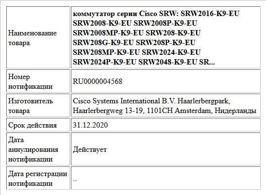 коммутатор серии Cisco SRW: SRW2016-K9-EU SRW2008-K9-EU SRW2008P-K9-EU SRW2008MP-K9-EU SRW208-K9-EU SRW208G-K9-EU SRW208P-K9-EU SRW208MP-K9-EU SRW2024-K9-EU SRW2024P-K9-EU SRW2048-K9-EU SR...
