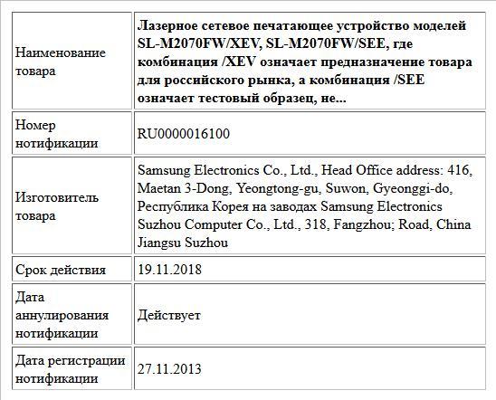 Лазерное сетевое печатающее устройство моделей SL-M2070FW/XEV, SL-M2070FW/SEE, где комбинация /XEV означает предназначение товара для российского рынка, а комбинация /SEE означает тестовый образец, не...